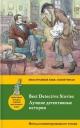 Лучшие детективные истории. Best Detective Stories. Метод комментированного чтения
